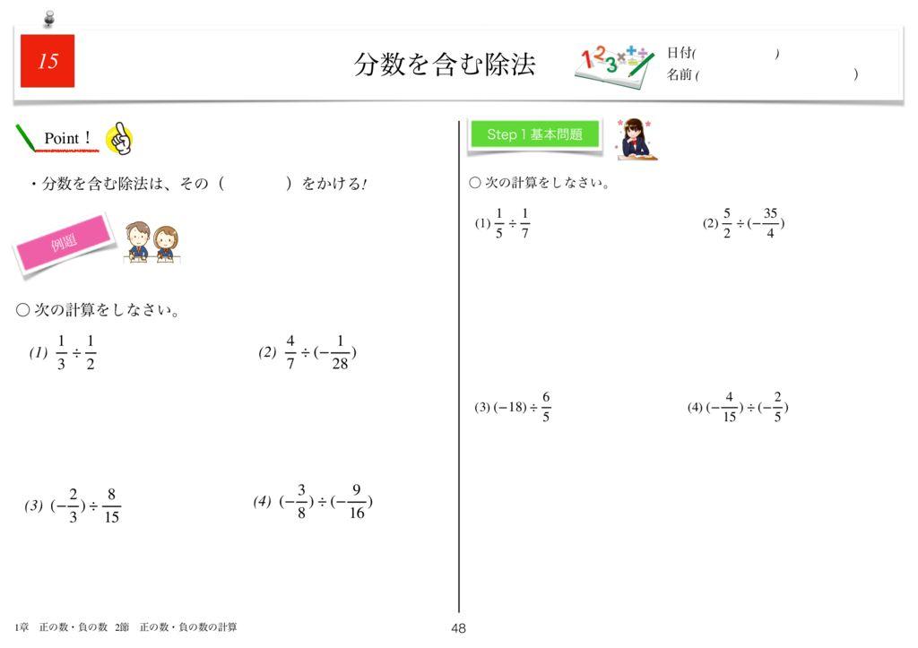 世界一わかりすい中1数学1章m-48のサムネイル