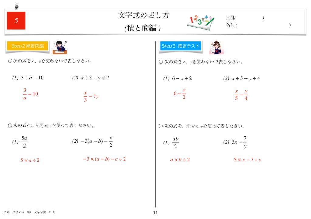 世界一わかりすい中1数学2章k-11のサムネイル
