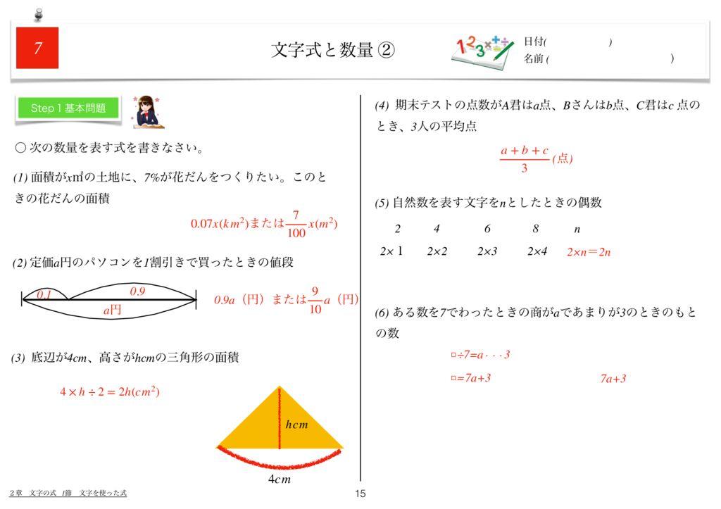 世界一わかりすい中1数学2章k-15のサムネイル