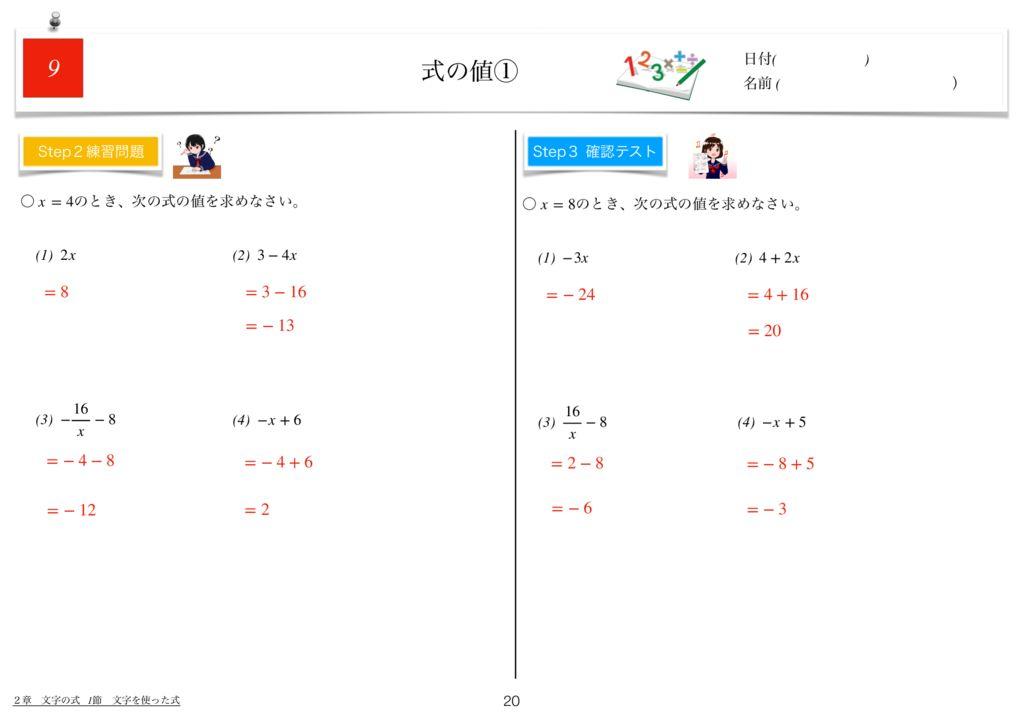 世界一わかりすい中1数学2章k-20のサムネイル