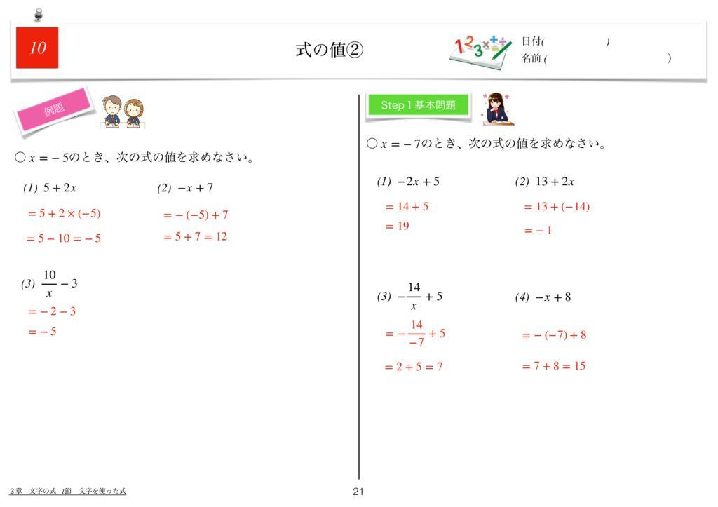世界一わかりすい中1数学2章k-21のサムネイル