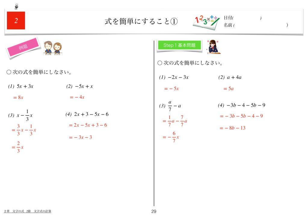世界一わかりすい中1数学2章k-29のサムネイル