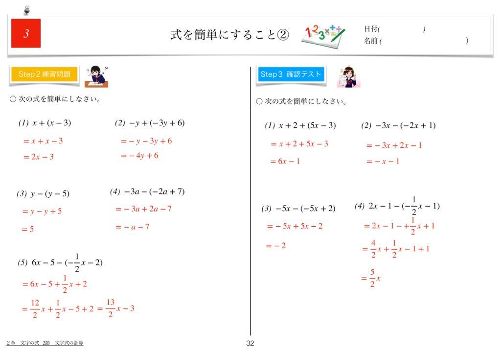 世界一わかりすい中1数学2章k-32のサムネイル