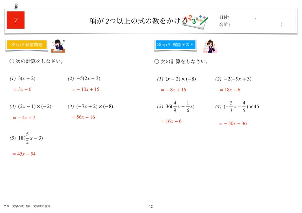 世界一わかりすい中1数学2章k-40のサムネイル