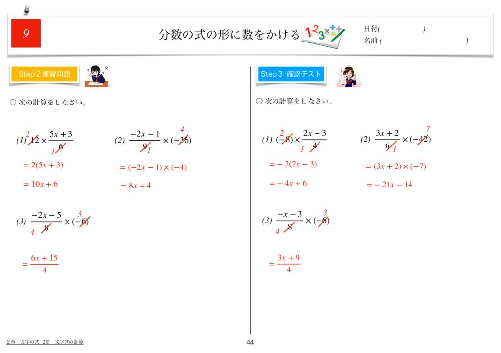 世界一わかりすい中1数学2章k-44のサムネイル