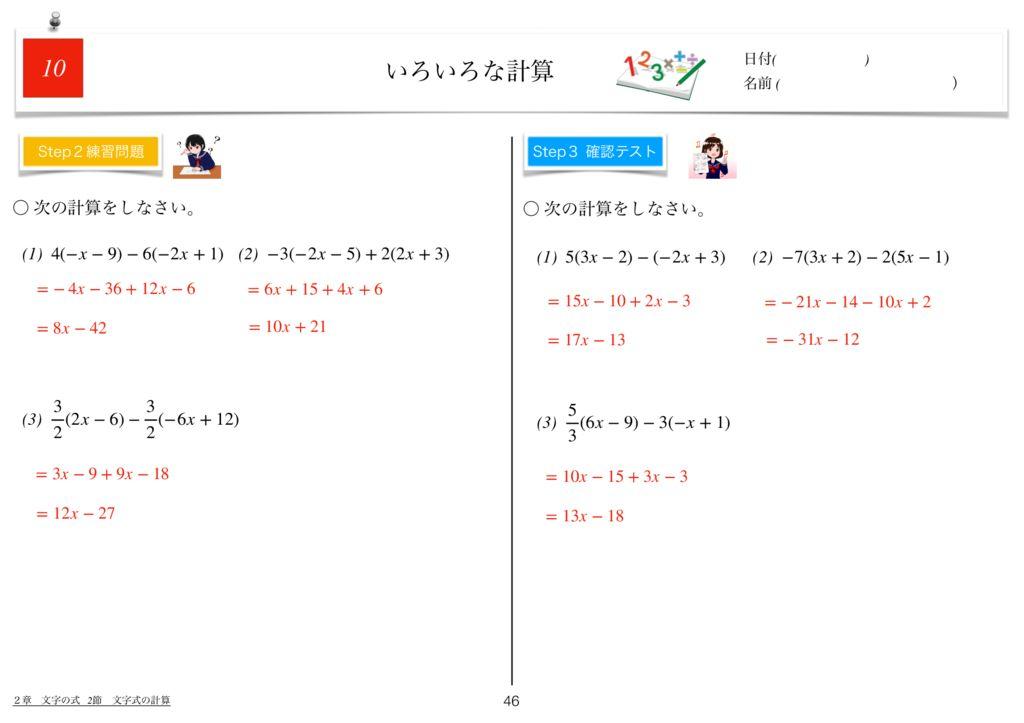 世界一わかりすい中1数学2章k-46のサムネイル