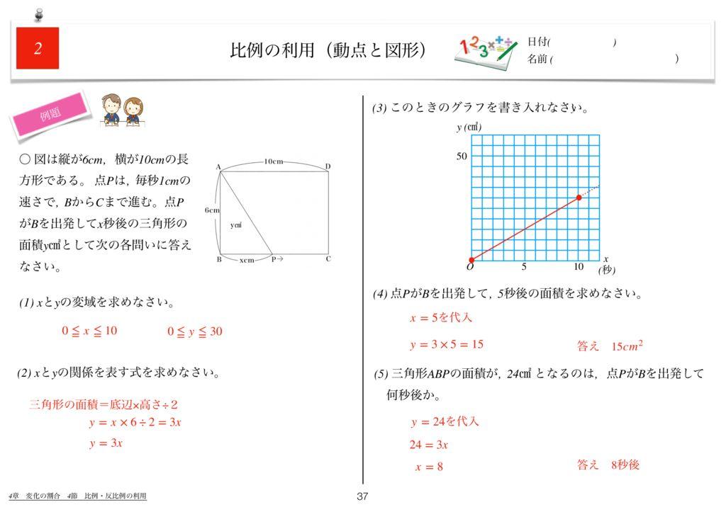 世界一わかりすい中1数学4章k-37のサムネイル