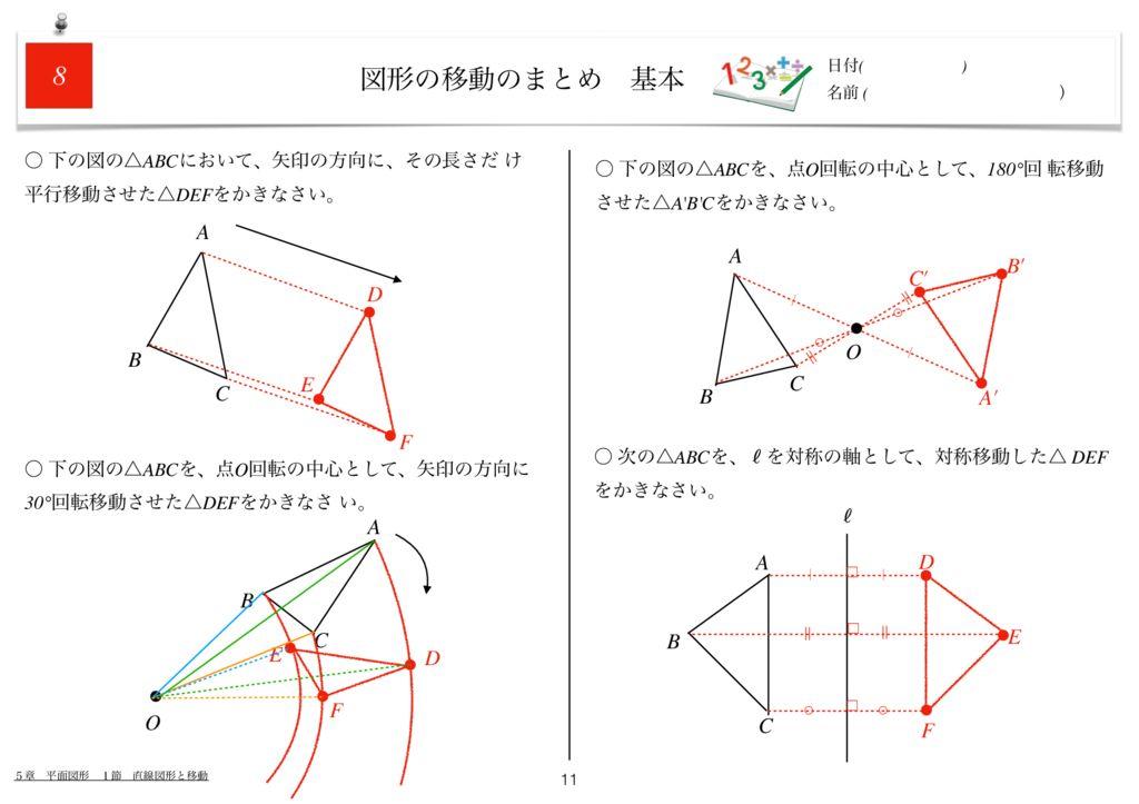 世界一わかりすい中1数学5章k-11のサムネイル