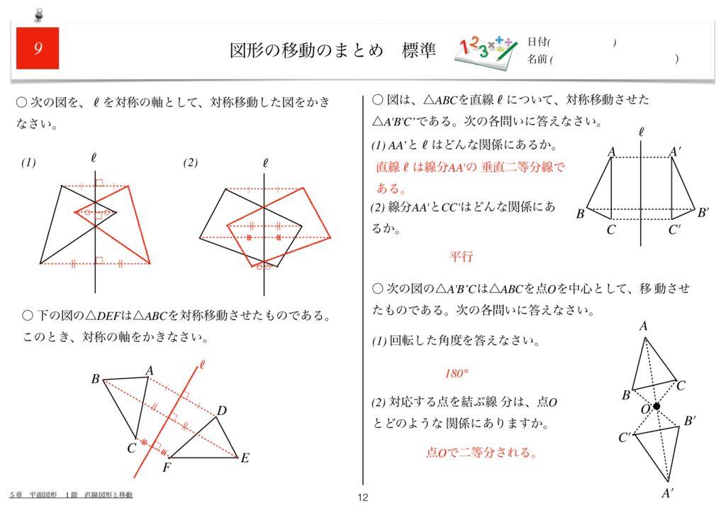 世界一わかりすい中1数学5章k-12のサムネイル