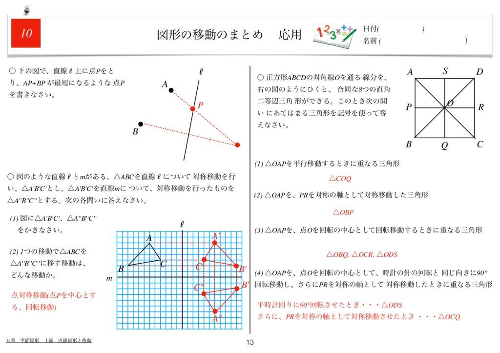 世界一わかりすい中1数学5章k-13のサムネイル