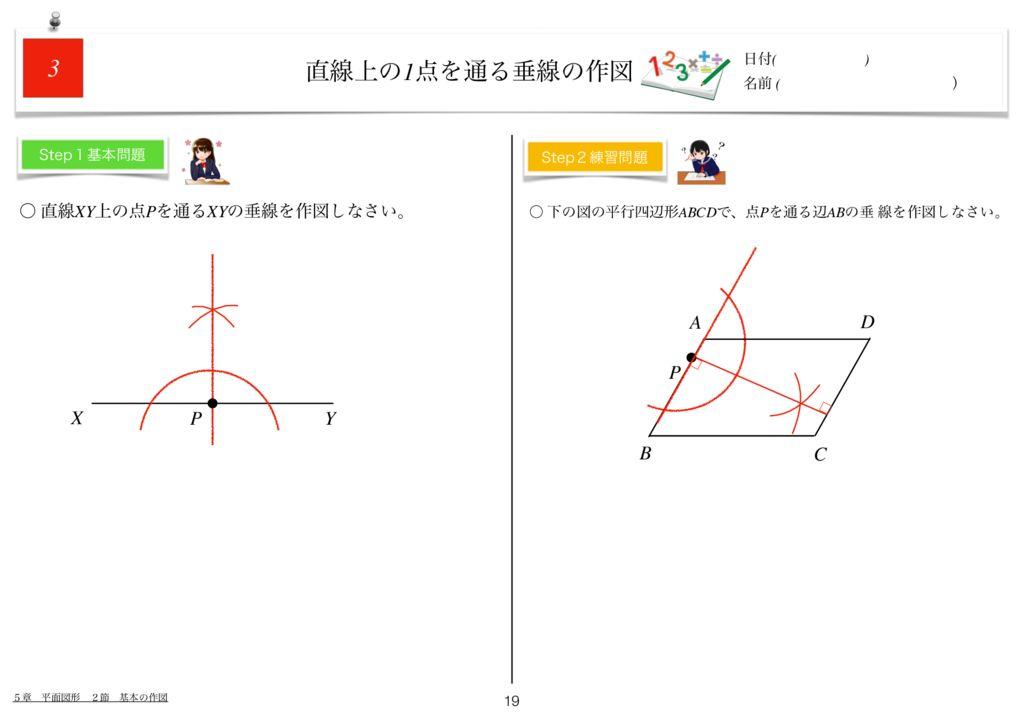 世界一わかりすい中1数学5章k-19のサムネイル