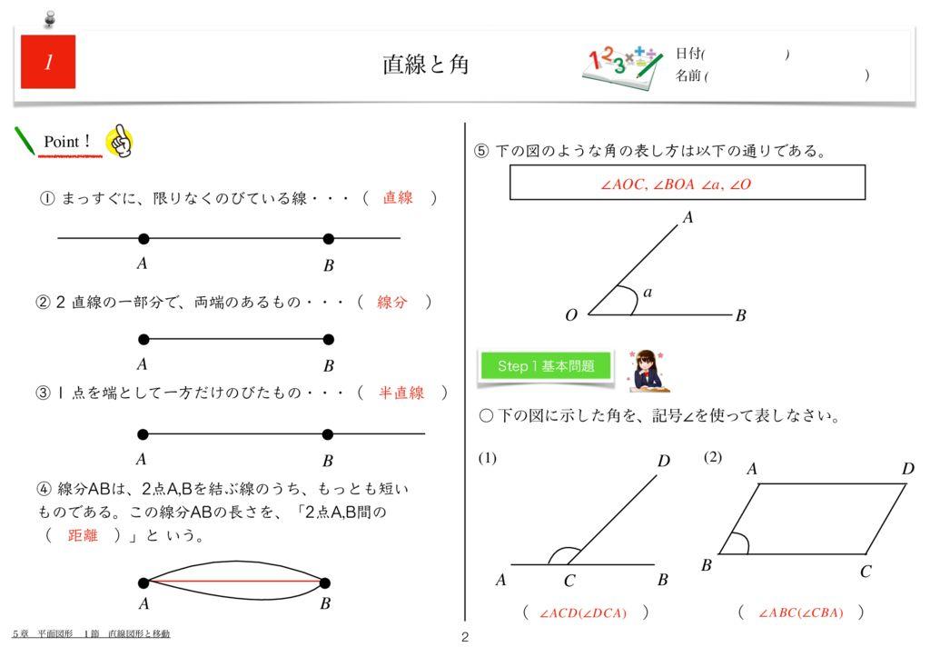 世界一わかりすい中1数学5章k-2のサムネイル