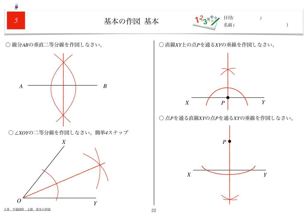 世界一わかりすい中1数学5章k-22のサムネイル