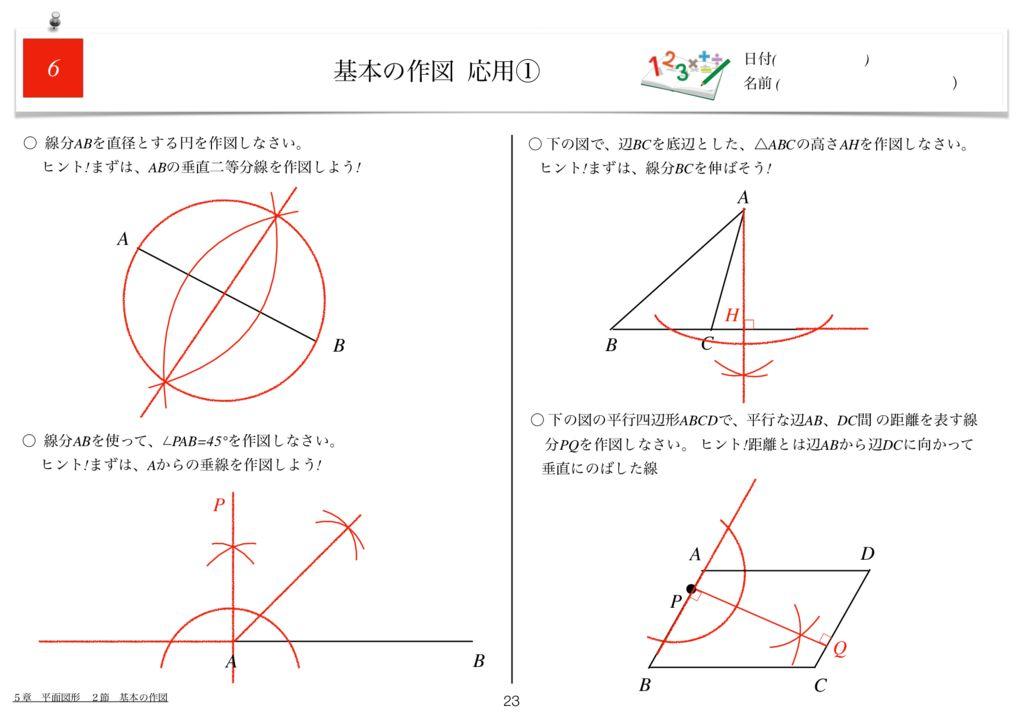 世界一わかりすい中1数学5章k-23のサムネイル