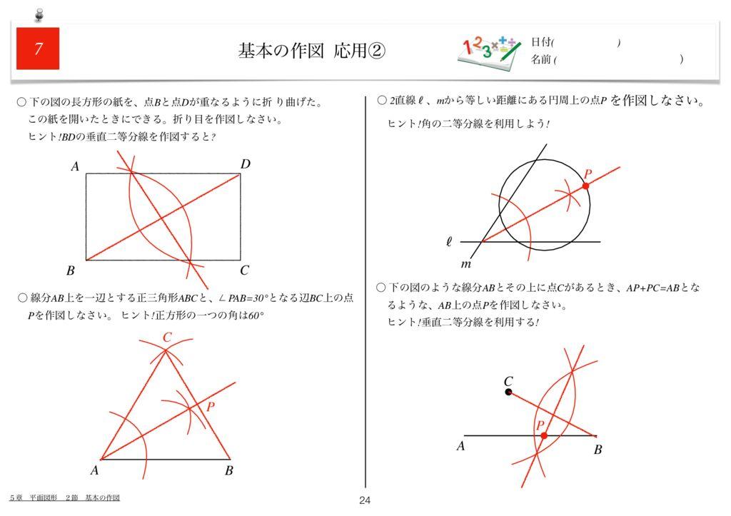 世界一わかりすい中1数学5章k-24のサムネイル