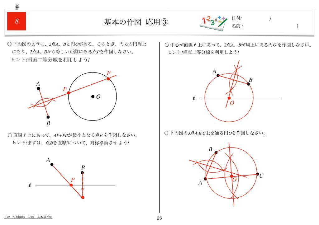 世界一わかりすい中1数学5章k-25のサムネイル