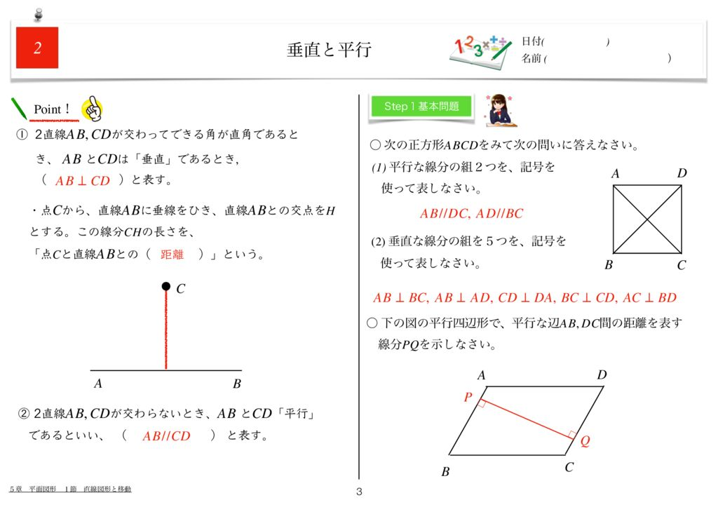 世界一わかりすい中1数学5章k-3のサムネイル