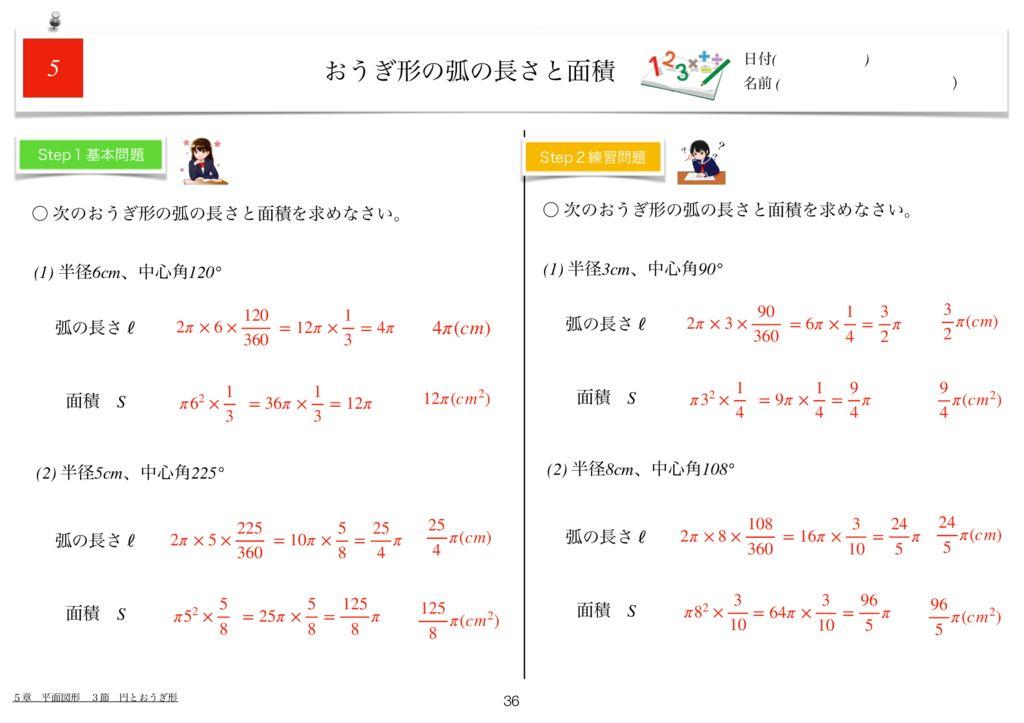 世界一わかりすい中1数学5章k-36のサムネイル