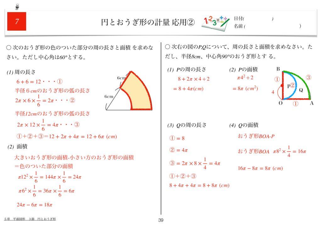 世界一わかりすい中1数学5章k-39のサムネイル