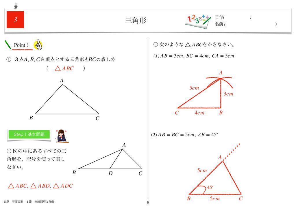 世界一わかりすい中1数学5章k-5のサムネイル