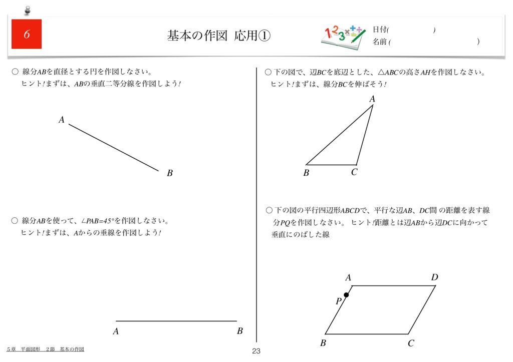 世界一わかりすい中1数学5章m-23のサムネイル
