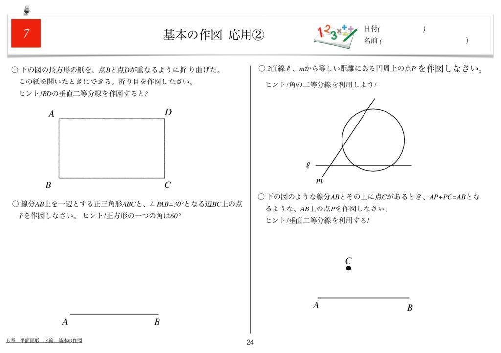 世界一わかりすい中1数学5章m-24のサムネイル