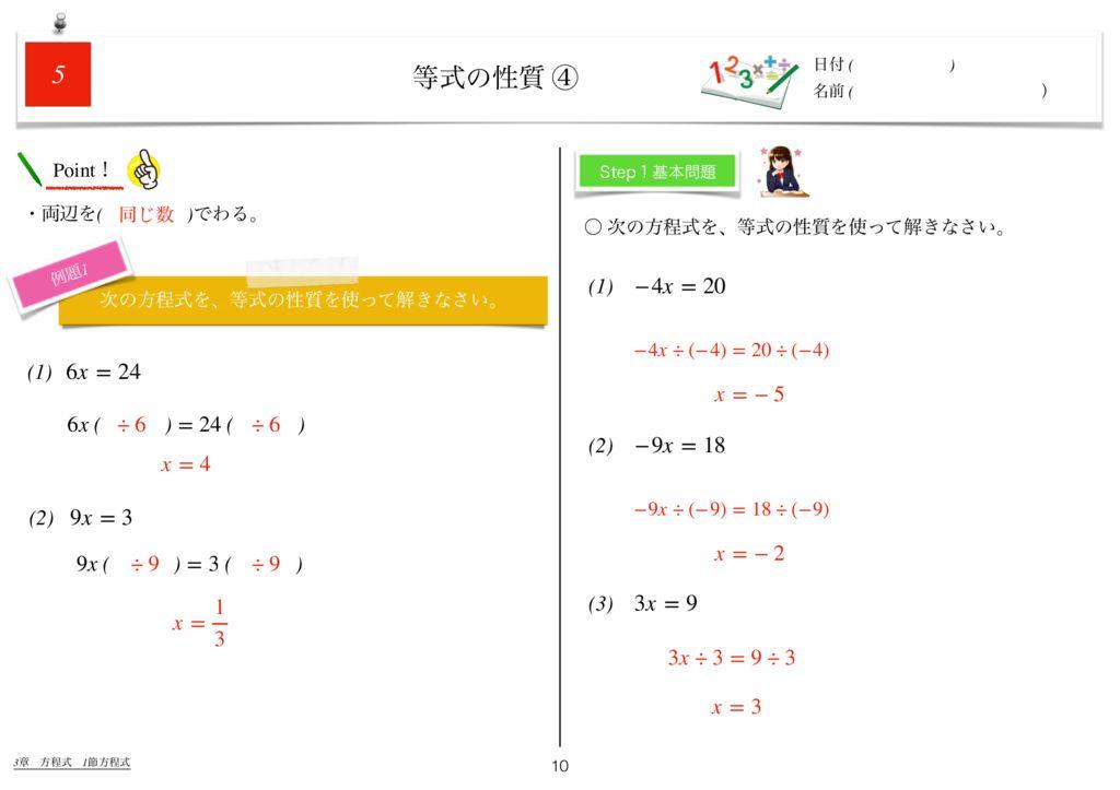 世界一わかりすい中1数学3章k-10のサムネイル