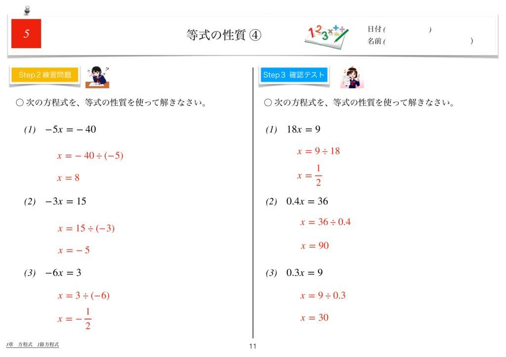 世界一わかりすい中1数学3章k-11のサムネイル