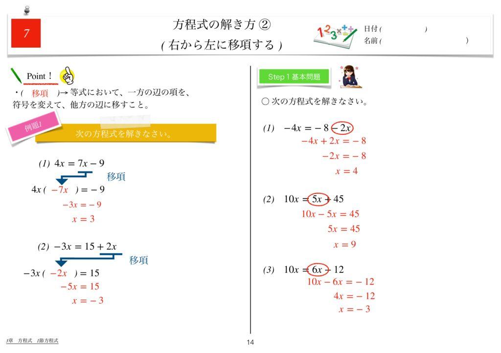 世界一わかりすい中1数学3章k-14のサムネイル