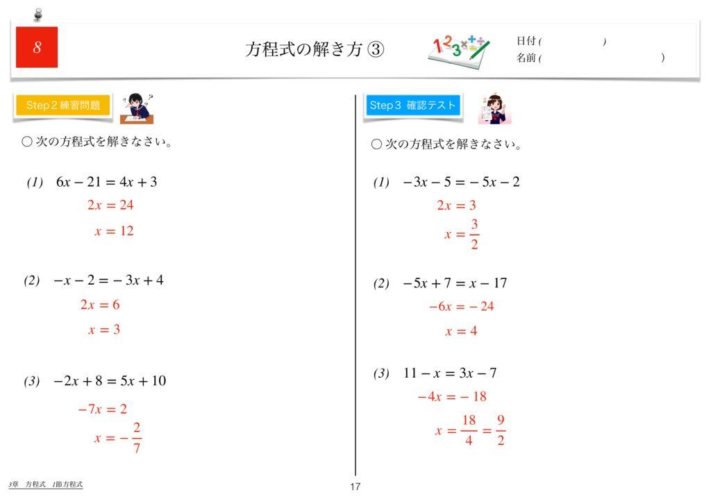 世界一わかりすい中1数学3章k-17のサムネイル