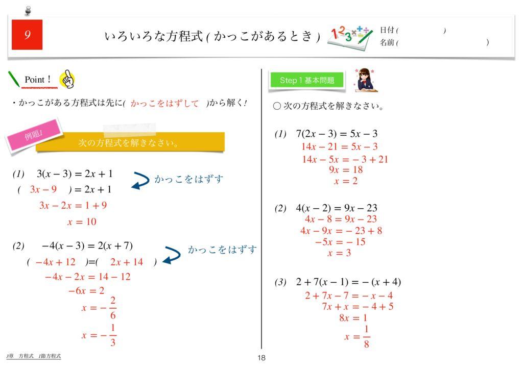 世界一わかりすい中1数学3章k-18のサムネイル