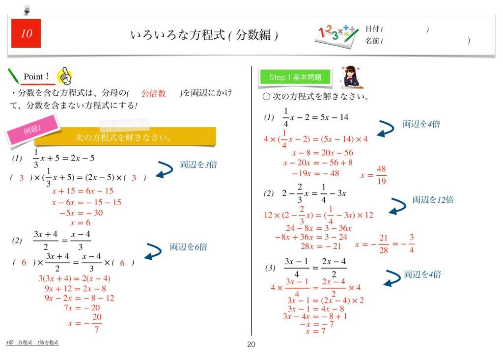 世界一わかりすい中1数学3章k-20のサムネイル