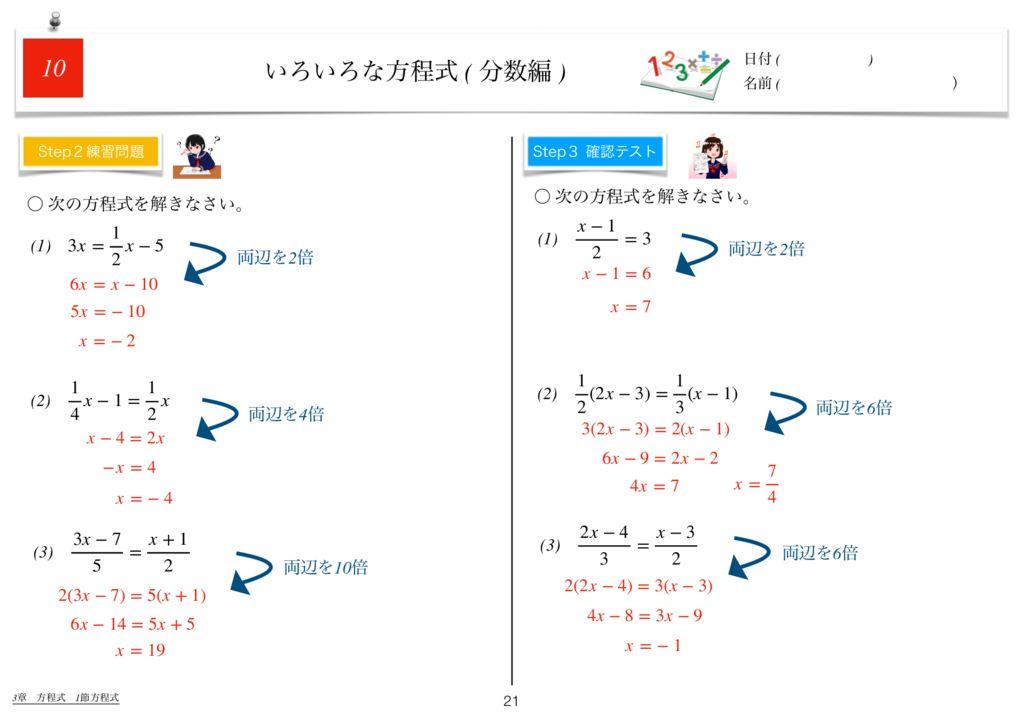 世界一わかりすい中1数学3章k-21のサムネイル
