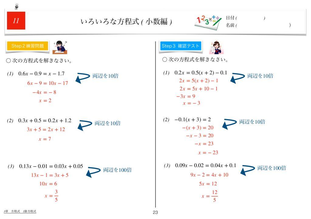 世界一わかりすい中1数学3章k-23のサムネイル