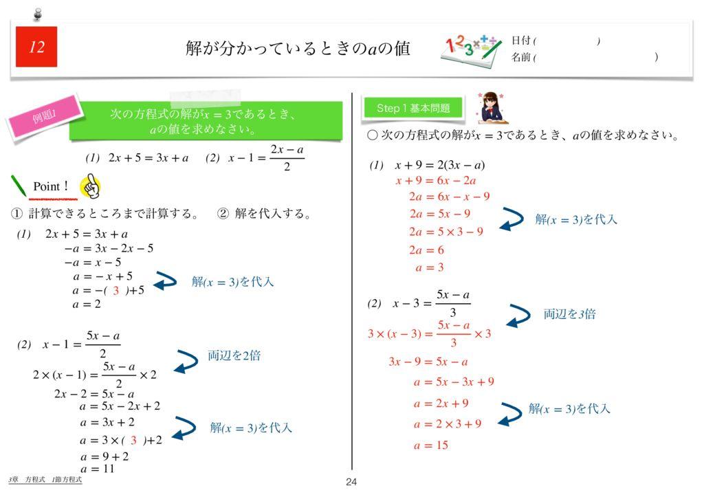 世界一わかりすい中1数学3章k-24のサムネイル