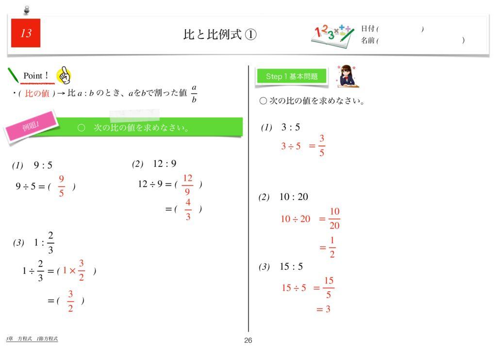 世界一わかりすい中1数学3章k-26のサムネイル