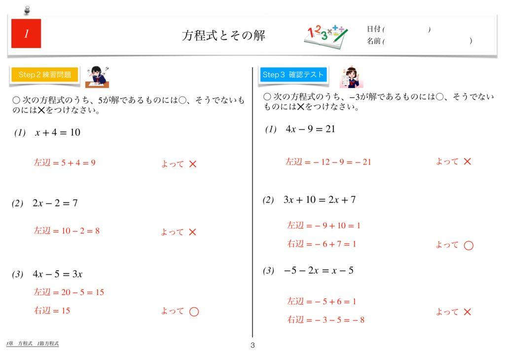 世界一わかりすい中1数学3章k-3のサムネイル