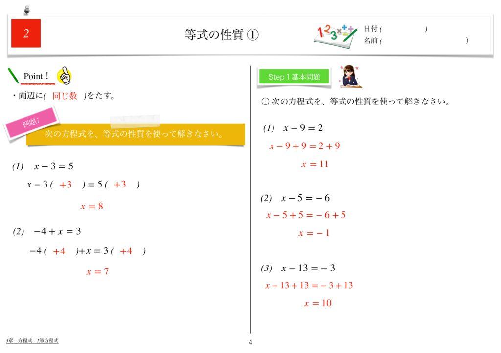 世界一わかりすい中1数学3章k-4のサムネイル