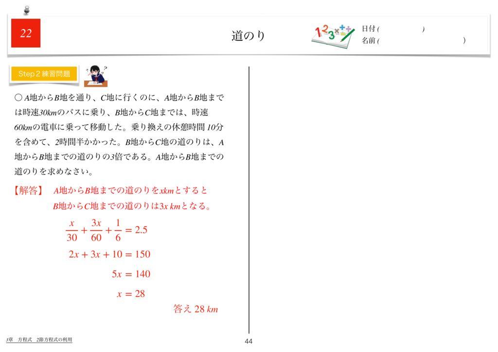 世界一わかりすい中1数学3章k-44のサムネイル