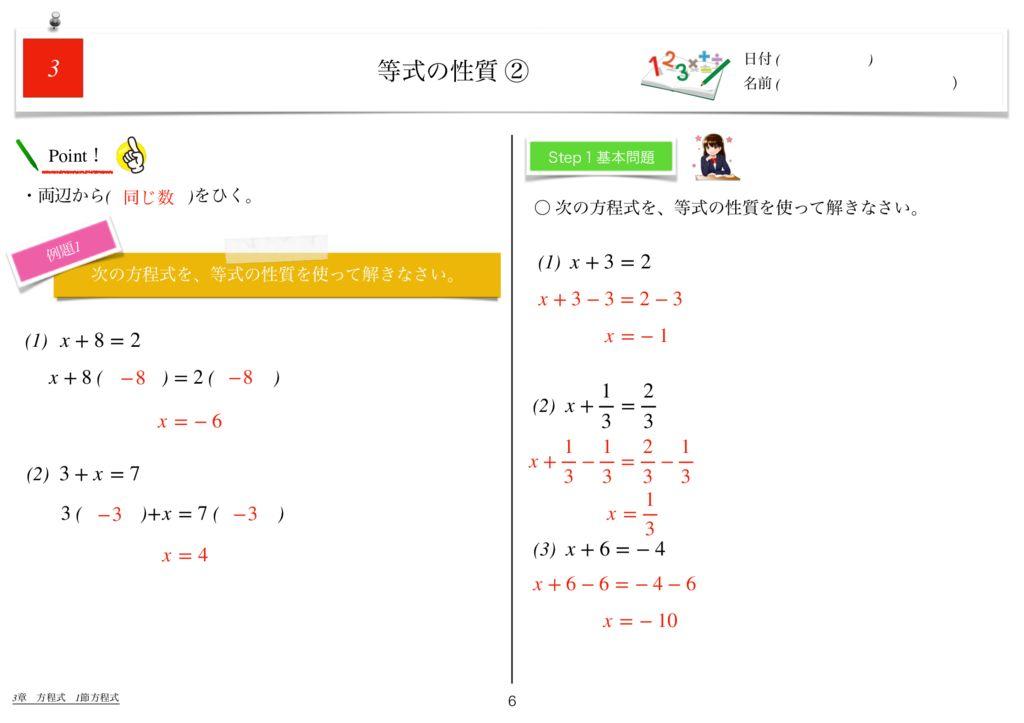 世界一わかりすい中1数学3章k-6のサムネイル