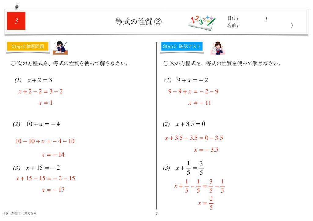 世界一わかりすい中1数学3章k-7のサムネイル