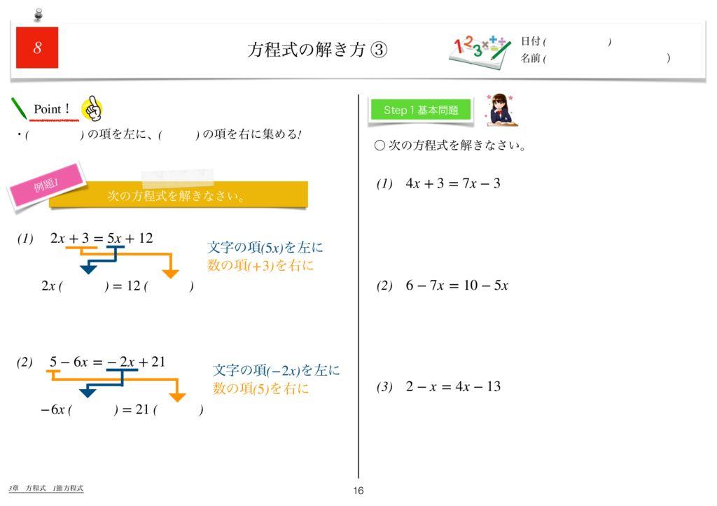 世界一わかりすい中1数学3章m-16のサムネイル