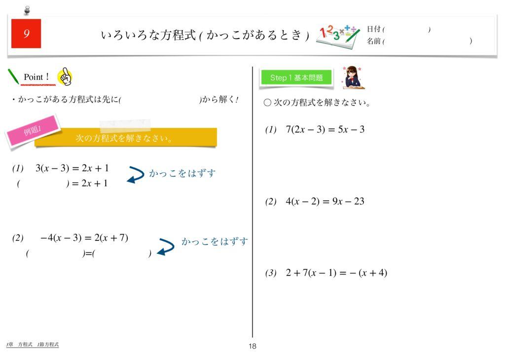 世界一わかりすい中1数学3章m-18のサムネイル