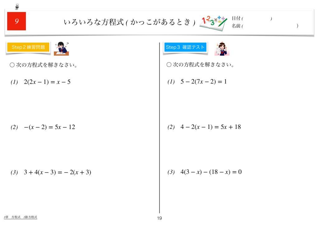 世界一わかりすい中1数学3章m-19のサムネイル