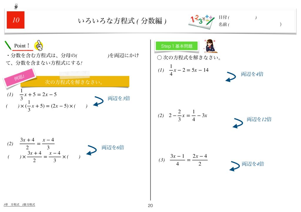 世界一わかりすい中1数学3章m-20のサムネイル