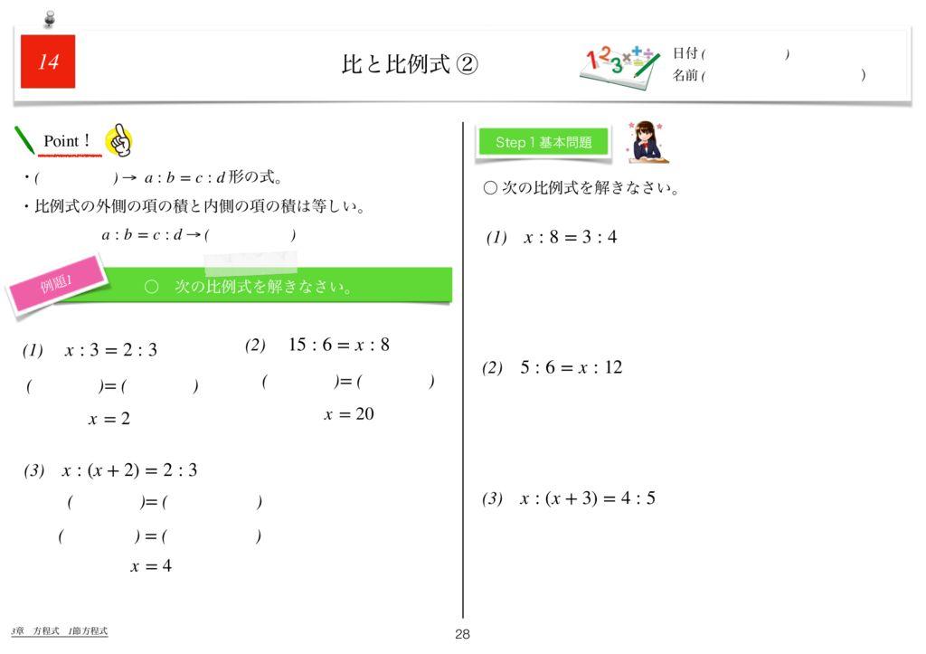 世界一わかりすい中1数学3章m-28のサムネイル