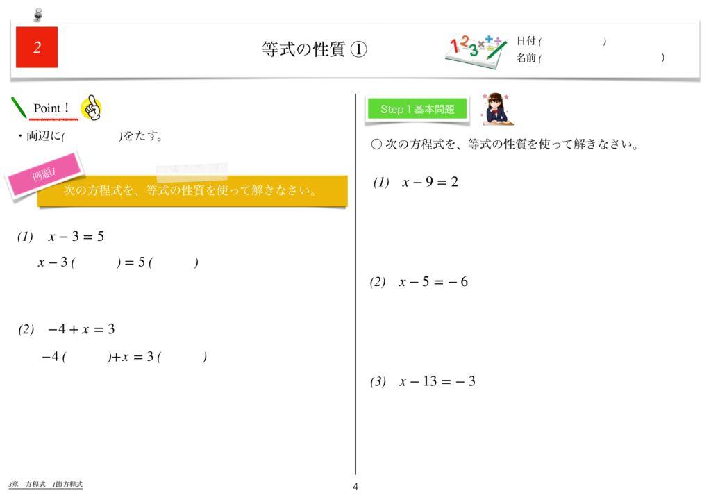 世界一わかりすい中1数学3章m-4のサムネイル