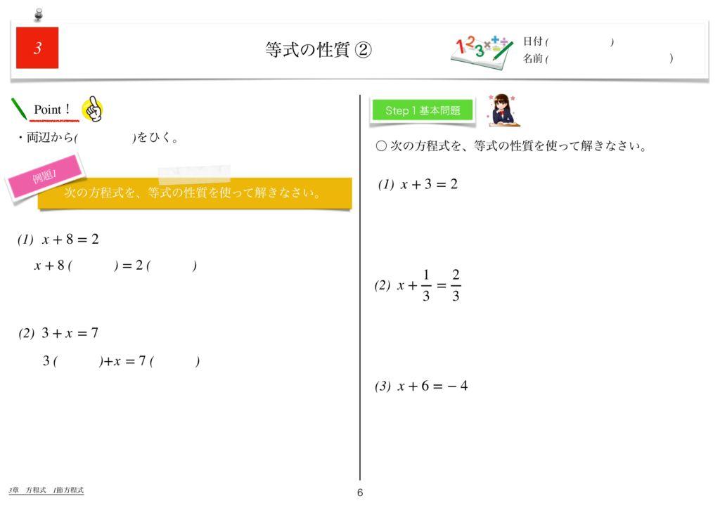 世界一わかりすい中1数学3章m-6のサムネイル