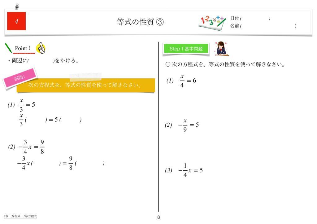 世界一わかりすい中1数学3章m-8のサムネイル