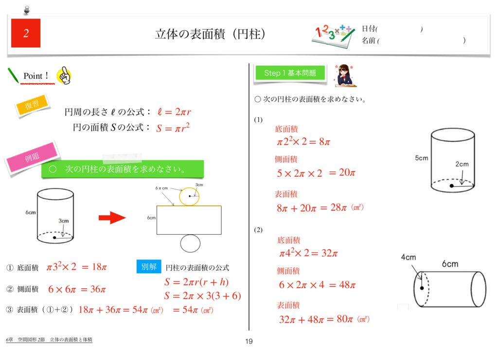 世界一わかりすい中1数学6章k-19のサムネイル